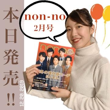 【2月号】本日発売の2月号!嵐さんが表紙です!