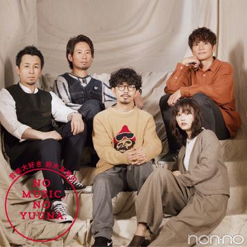 ロック界のレジェンド、アジカンが登場!【NO MUSIC, NO YUUNA.】