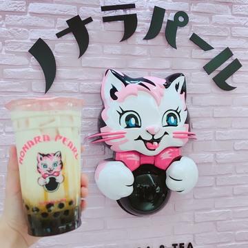 【タピオカ開拓!ピンクかわいいノナラパール♡】