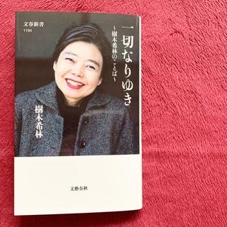 ☆アラフォーの、隙間時間&自分時間に読みたい本!5選!☆