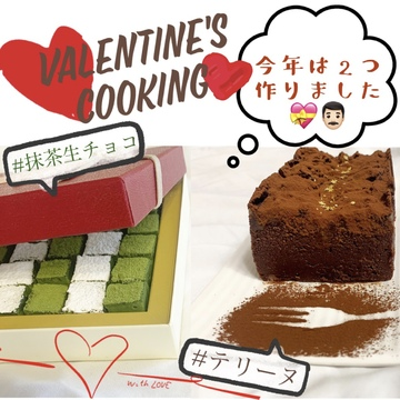 【バレンタイン】今年は2つ作りました!!