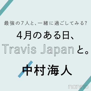 Travis Japanに恋のことを聞いてみた! vol.2  中村海人