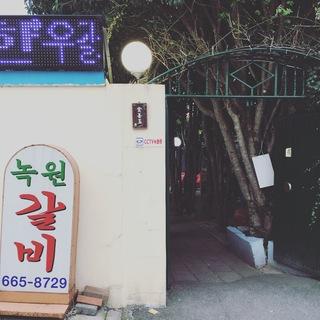 【全羅南道】韓国、釜山からソウルへ 美味と美容の癒され縦断旅!②_1_3-2