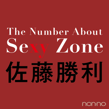 佐藤勝利(Sexy Zone)に近づく3つの数字【The Number About Sexy Zone vol.1】
