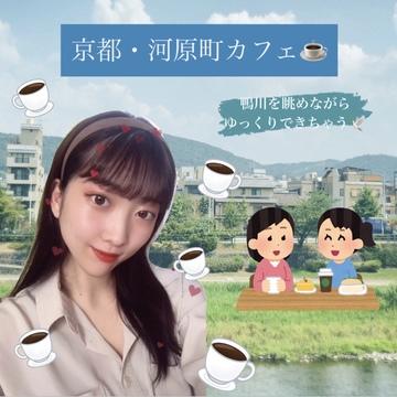 【 カフェ 】京都・河原町 鴨川沿いのお洒落カフェ