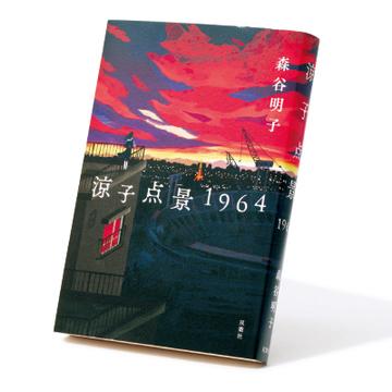 '64年の東京オリンピックが舞台のミステリ【斎藤美奈子のオトナの文藝部】
