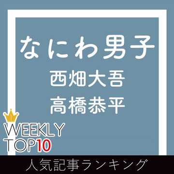 先週の人気記事ランキング|WEEKLY TOP 10【12月13日~12月19日】