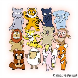 毎日更新!動物キャラナビ占い