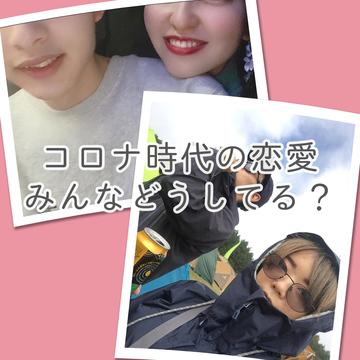 コロナ時代の20代恋愛ルポ★ カップルを直撃!