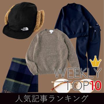 先週の人気記事ランキング|WEEKLY TOP 10【12月6日~12月12日】