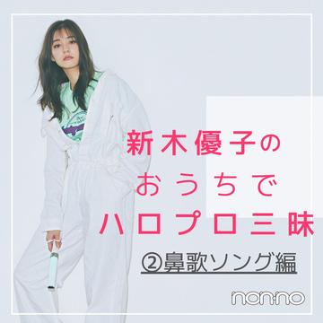 新木優子のおうちでハロプロ三昧② 鼻歌ソング編