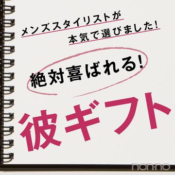 【クリスマス】彼へのプレゼント、予算1万円で喜ばれるのはコレ!