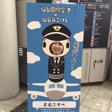 【国内旅行】女子旅は仙台がオススメ!