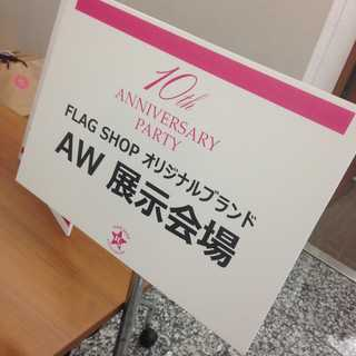 flagshop 10th anniversary party!_1_2