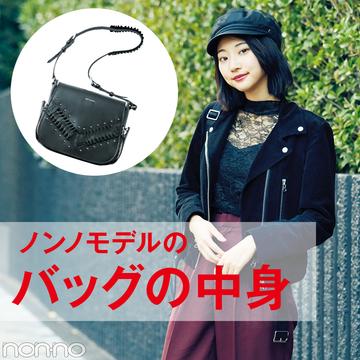 武田玲奈のバッグの中身♡ 毎日持ち歩いてるのはコレ!
