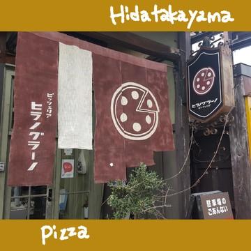 おしゃれな店内でおいしいピザを【 ヒラノグラーノ 】