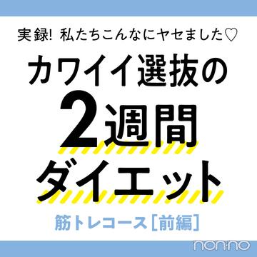 読モがチャレンジ★ 2週間の筋トレでウエスト-5.5cm!(前編)