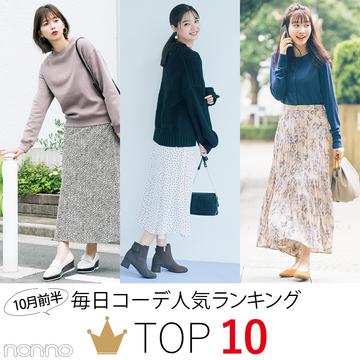 【毎日コーデ】10月前半の人気コーデランキングTOP10