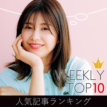 先週の人気記事ランキング|WEEKLY TOP 10【8月16日~8月22日】