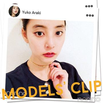 新木優子のお気に入りアクセサリーって?【MODELS' CLIP④】