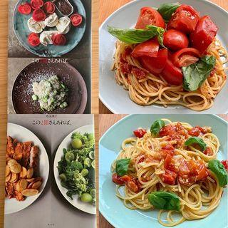 料理研究家 有元葉子さんの絶品レシピで作る「トマトパスタ」。旬のトマトが驚く美味しさに!
