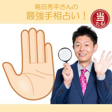 コワイほど当たる! 手相占い芸人・島田秀平さんの最強手相占い!