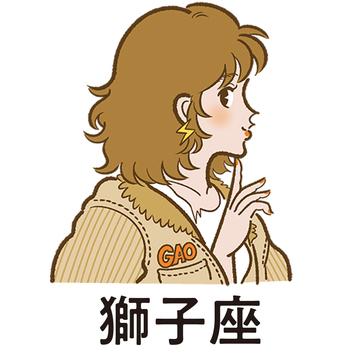 8月20日~9月17日の獅子座の運勢★ アイラ・アリスの12星座占い/GIRL'S HOROSCOPE