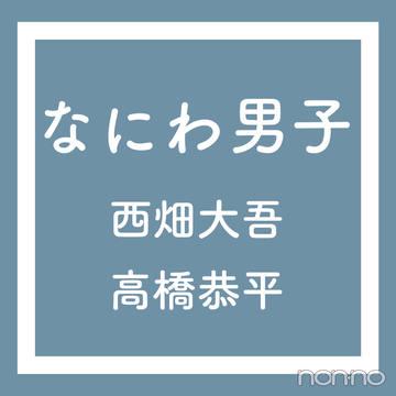 【なにわ男子 vol.1】西畑大吾&高橋恭平