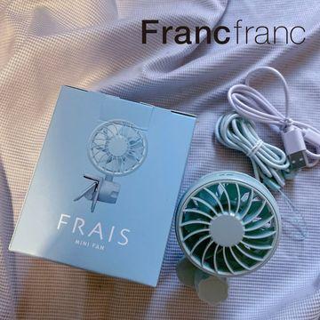 【フランフラン】携帯扇風機「フレ ハンディファン」の最新型登場★ 最軽量型&薄型も!