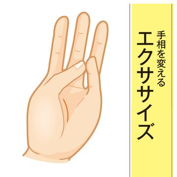 手相って変えられるんです! 上げたい運気別・開運エクササイズ【島田秀平さんの手相占い③】