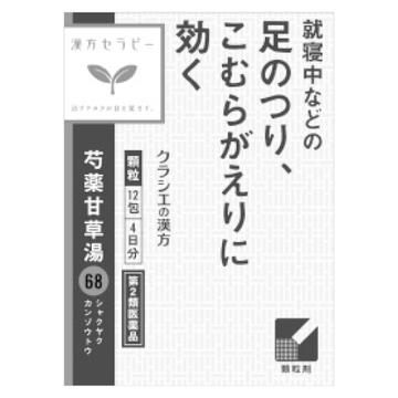 漢方芍薬甘草湯エキス