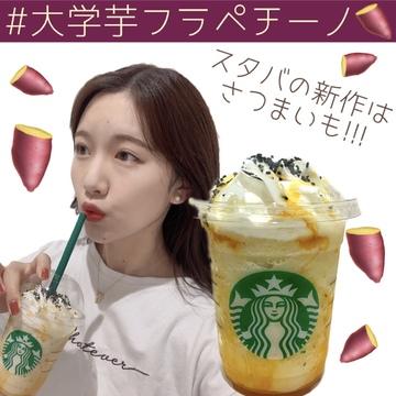 【スタバ】飲む大学芋とは!?新作フラペチーノレポ!!