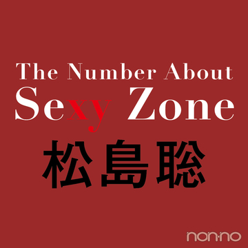 松島聡(Sexy Zone)に近づく3つの数字【The Number About Sexy Zone vol.4】