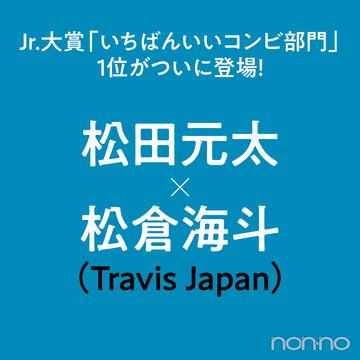 【胸キュンコンビFES!! 1位】松田元太×松倉海斗(Travis Japan) #YMMNNNK