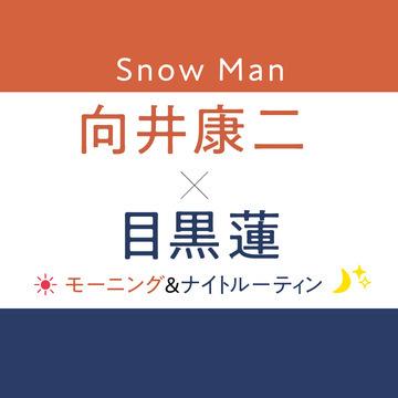 「めめこじ」のモーニング&ナイトルーティン【向井康二×目黒蓮(Snow Man)インタビューvol.1】