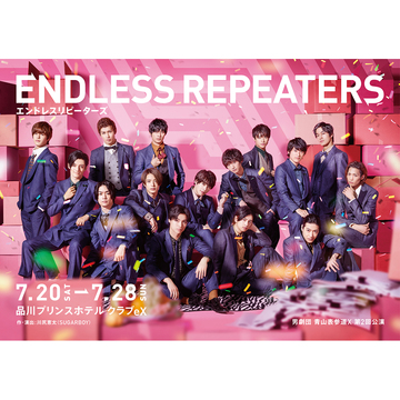 イケメンだらけ★「男劇団 青山表参道X」最新公演『エンドレスリピーターズ』をチェック!
