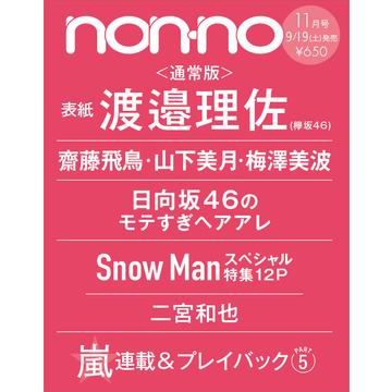 通常版は渡邉理佐(欅坂46)、特別版はSnow Manが表紙! non-no11月号は9月19日(土)発売!