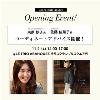 納得の一着を探そう!東原妙子×佐藤佳菜子 コーディネートアドバイス イベント開催!