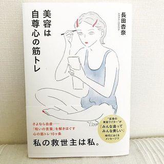ライターの長田杏奈さんの初の著書『美容は自尊心の筋トレ』