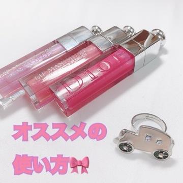【持っているのは当たり前!?】大人気Diorのマキシマイザーの使い方!!