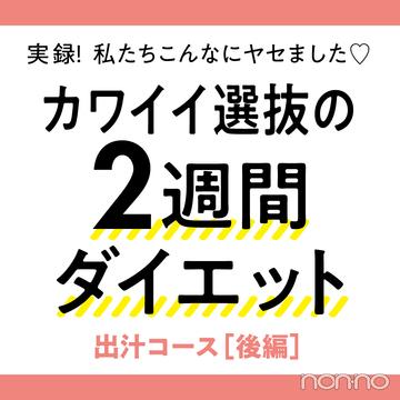 読モがチャレンジ★ 2週間のやせる出汁でウエスト-4.0cm! (後編)