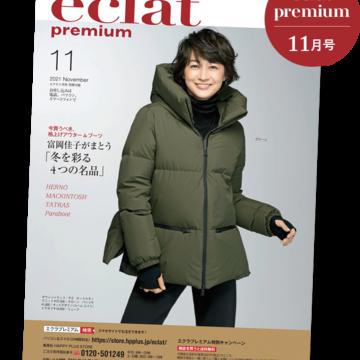 Jマダム御用達通販 \エクラプレミアム 2021年11月号デジタルカタログ/