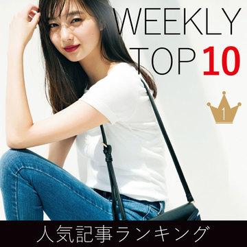 先週の人気記事ランキング|WEEKLY TOP 10【7月22日~7月28日】