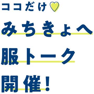 【なにわ男子★ 高橋恭平&道枝駿佑の服トーク】メンバーの私服センスを勝手にジャッジ!