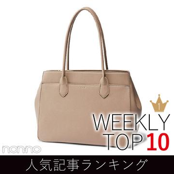 先週の人気記事ランキング|WEEKLY TOP 10【5月10日~5月16日】