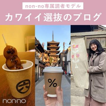 女子旅ブログ7選★ 読モの春休み報告!【カワイイ選抜】