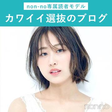 新ノンノ専属読者モデル・小湊一凜さんの魅力とは?【カワイイ選抜】
