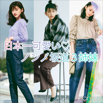 Photo Gallery|日本一可愛い♡ ノンノ坂道3姉妹の最新ショットを公開!