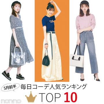 【毎日コーデ】5月前半の人気コーデランキングTOP10