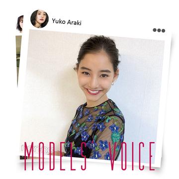 新木優子&武田玲奈の「実は◯◯コレクターなんです!」【MODELS' VOICE①】